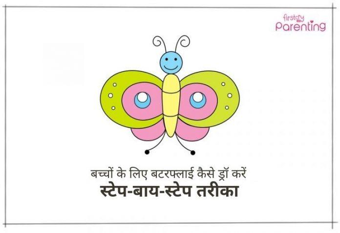 तितली का चित्र ड्रॉ करने का तरीका बच्चों के लिए