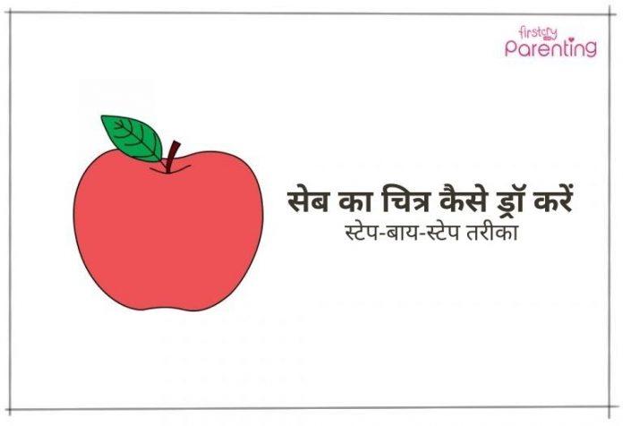 सेब (एप्पल) का चित्र ड्रॉ करने का तरीका बच्चों के लिए