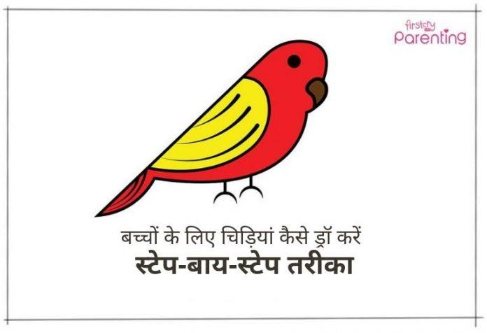 बच्चों के लिए चिड़ियां (पक्षी) कैसे ड्रॉ करें