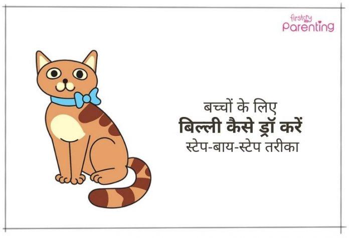 बच्चों के लिए बिल्ली कैसे ड्रॉ करें